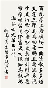 书法 by jia jingde
