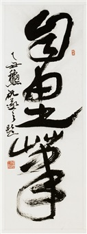 calligraphy in cursive script by zhu suizhi