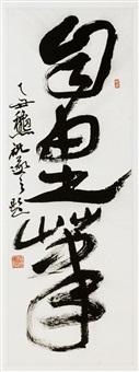 calligraphy in cursive script by zhu suizhi