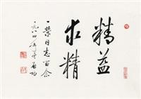 行书精益求精 镜心 水墨纸本 by qi gong