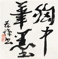 """草书""""胸中笔墨"""" 镜心 水墨纸本 by li kuchan"""