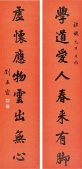 楷书八言联 (二轴) (couplet) by liu chunlin