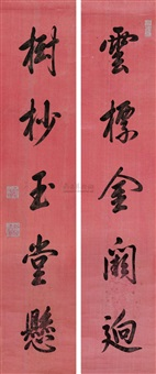 untitled (couplet) by kang xi