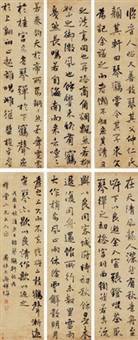 行书 (in 6 parts) by jiang xiangchi
