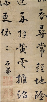 calligraphy hanging scroll by liu yong
