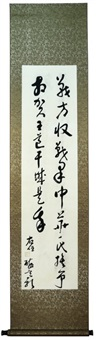 hanging scroll in cursive script by yu youren