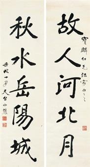 楷书五言联 (二轴) (couplet) by liu wenjie