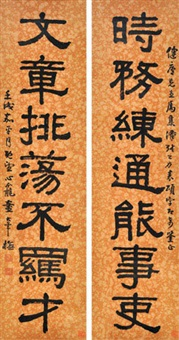 隶书七言联 (二轴) (couplet) by tong danian