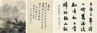 "摄影""春树奇峰""附郎景山题、张炳煌题诗 (二幅) (2 works; various sizes) by lang jingshan"