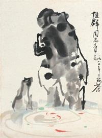 奇石游鱼 by wu guanzhong