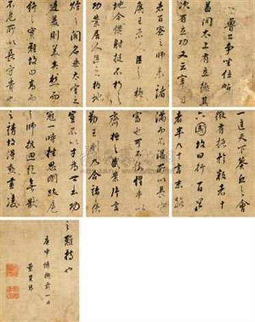 临鲁公《争座位帖》册 calligraphy album w7 works by dong qichang