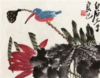 荷塘翠鸟 by qi liangsi