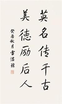 行书 (一张) by lei jieqiong
