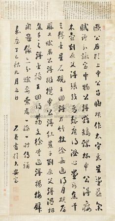 行书节录朱弁《风月堂诗话》 calligraphy by liu yong