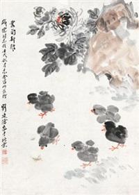 小鸡 by liu lingcang