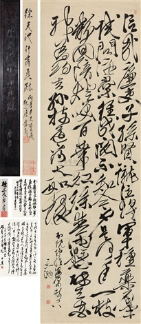 calligraphy by xu wei