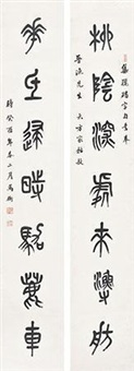 篆书七言联 (二轴) (couplet) by ma heng