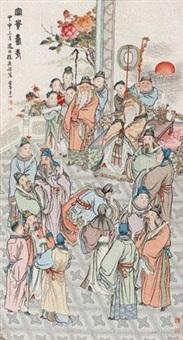 富贵寿年 by xu yuanfang