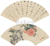 花卉书法 (flowers and calligraphy) (2 works) by ju chao