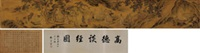 高德谈经图 手卷 水墨绢本 by ding yunpeng