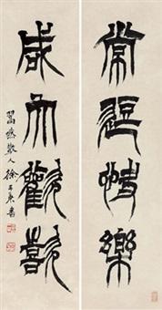 隶书四言联 立轴 水墨纸本 (couplet) by xu sangeng