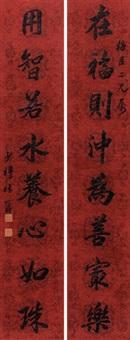 行书八言联 立轴 水墨纸本 (couplet) by lin zexu