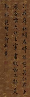 行书七言诗 镜心 设色绢本 by emperor qianlong