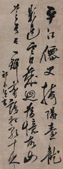 行书诗轴 立轴 水墨纸本 by qi zhijia