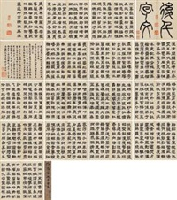 后千字文 (calligraphy) (album w/16 works) by xu muru