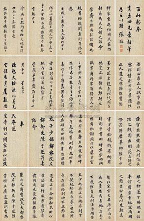 临董其昌书法 (calligraphy) (album w/32 works) by zhang zhao