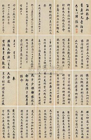 临董其昌书法 calligraphy album w32 works by zhang zhao
