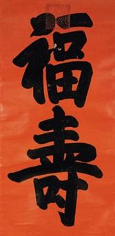 御笔福寿 立轴 水墨笺本 by emperor xuantong