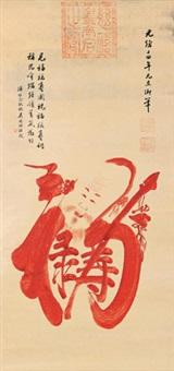 福禄寿 立轴 设色纸本 by empress dowager cixi