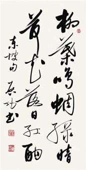 行书诗 镜心 水墨纸本 by qi gong