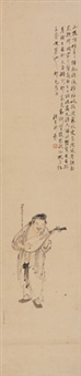琵琶乞者 by liu yi