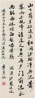 书法 (calligraphy) by ji xianlin