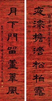 隶书七言联 (couplet) by fa shishan