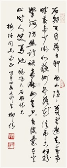 行书词一首 (calligraphy in running script) by liu qian