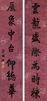 行书七言联 (couplet) by liang guozhi