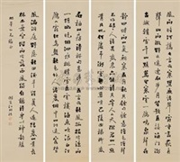 行书 (calligraphy)(in 4 parts) by jiang guodong