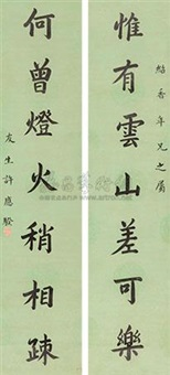 行书七言联 (couplet) by xu yingkui