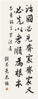 行书题词 (calligraphy in running script) by qian siliang