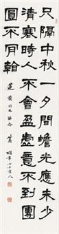 隶书七言诗 立轴 水墨纸本 by xiao xian