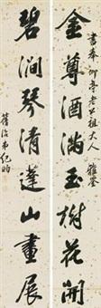 行书八言联 (couplet) by ji yun