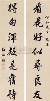 楷书七言联 (couplet) by xu shupei