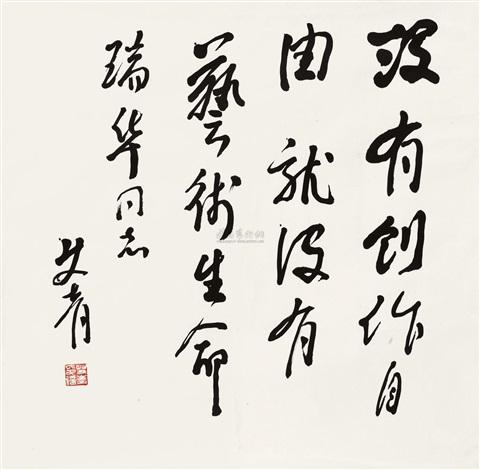 行书警句 calligraphy in running script by ai qing