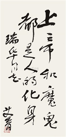 行书警句 calligraphy in running script by ai qing