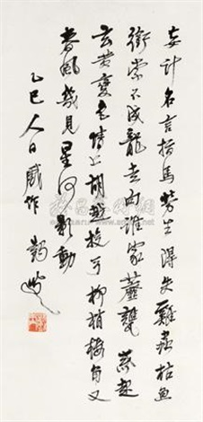 行书自作诗 calligraphy by ma yifu