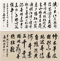 书法 (两件) (2 works) by ma mu
