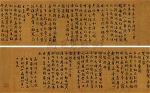 行书 calligraphy by wen zhengming